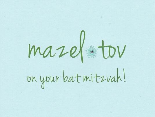 """Blue Jewish bat mitzvah card that reads """"mazel tov on your bat mitzvah!"""""""